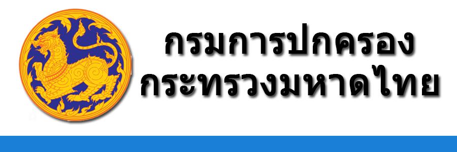 กรมการปกครอง กระทรวงมหาดไทย